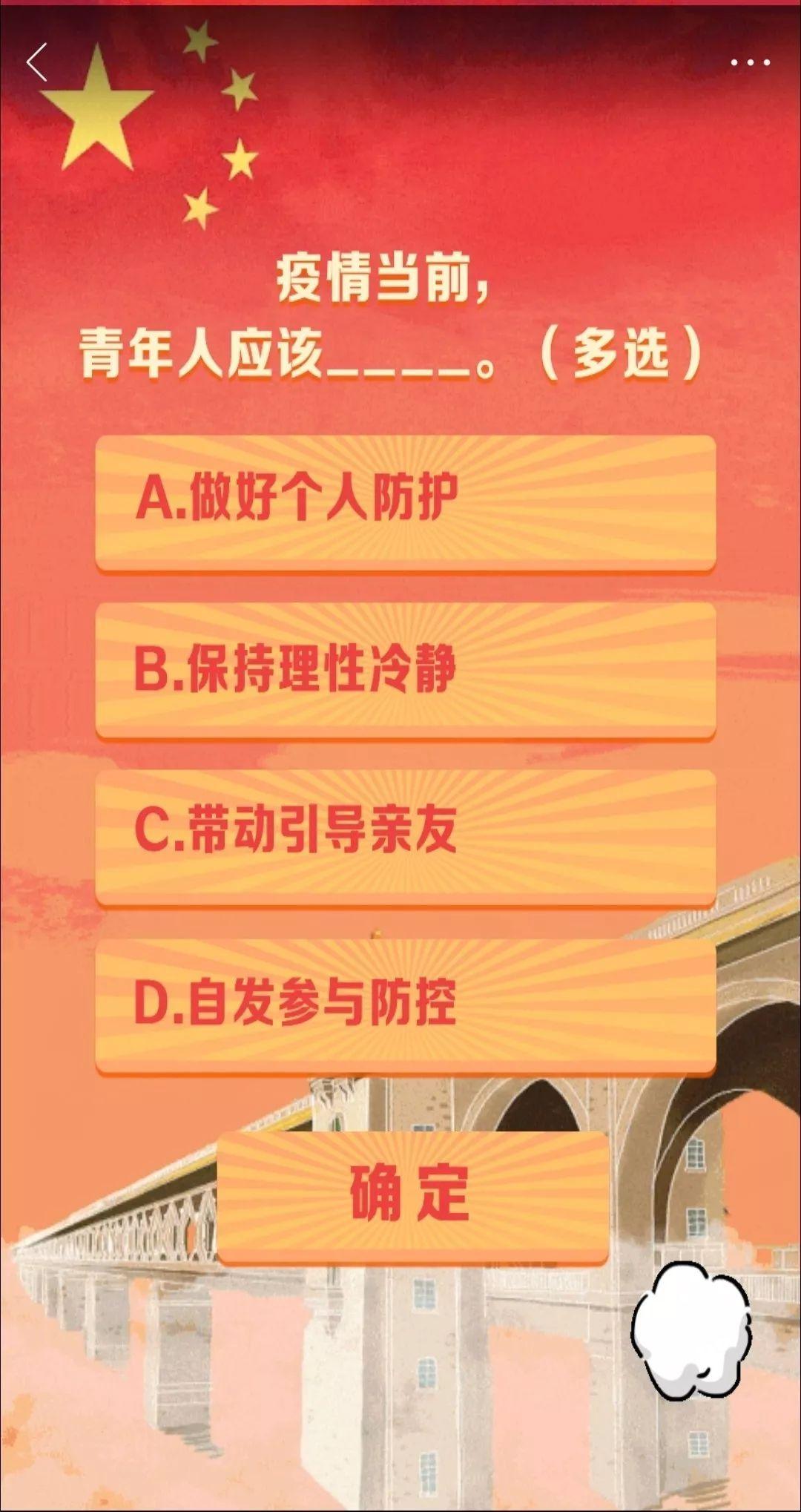 青年大学习电子书官方版平台登录图4:
