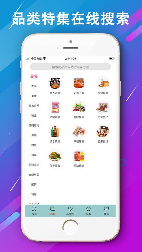 淘生益APP安卓版图3: