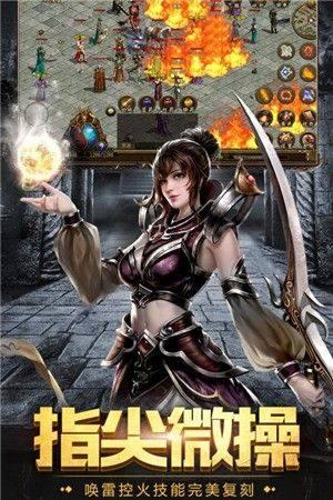 梦幻火龙传奇服务端手游官网版图片1
