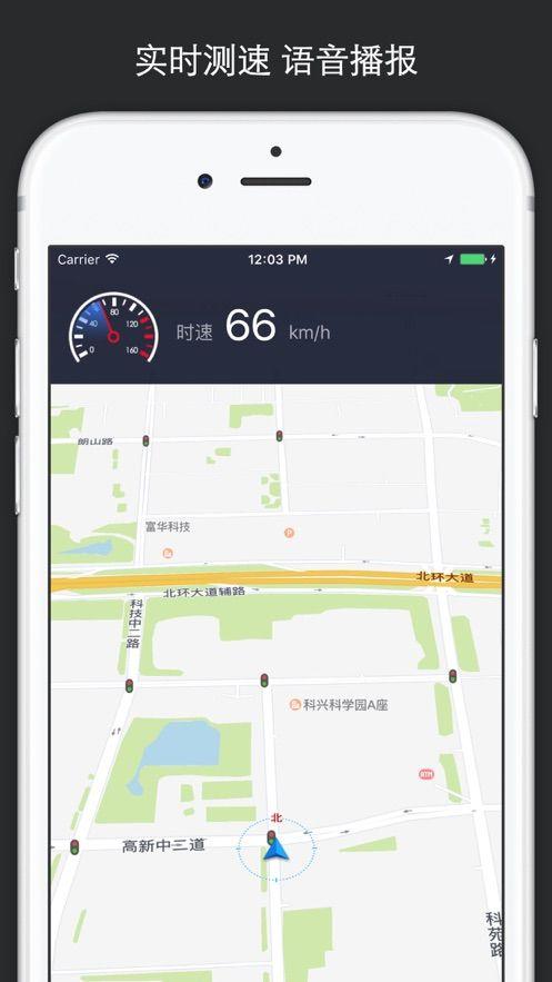 电子狗地图GPS更新手机版2020图1: