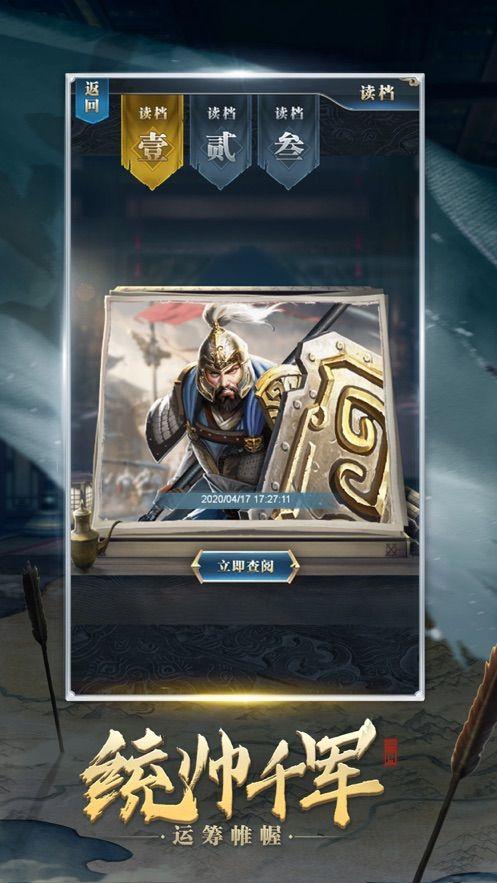 封王三国单机版正版手游图4: