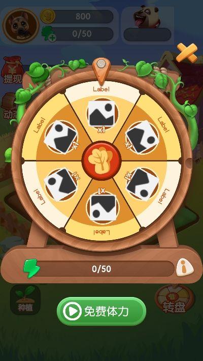 微信转转农场游戏红包版图2: