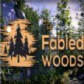 传说中的森林手机版