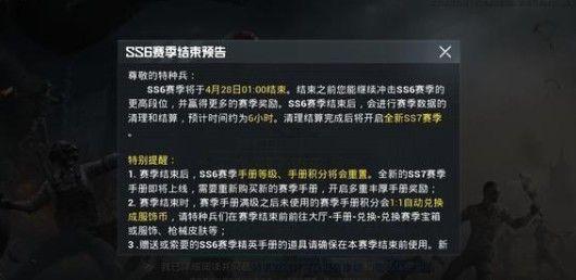和平精英SS7什么时候上线?4月28日SS7赛季上线预告[多图]图片1