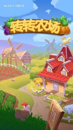 微信转转农场游戏红包版图片1