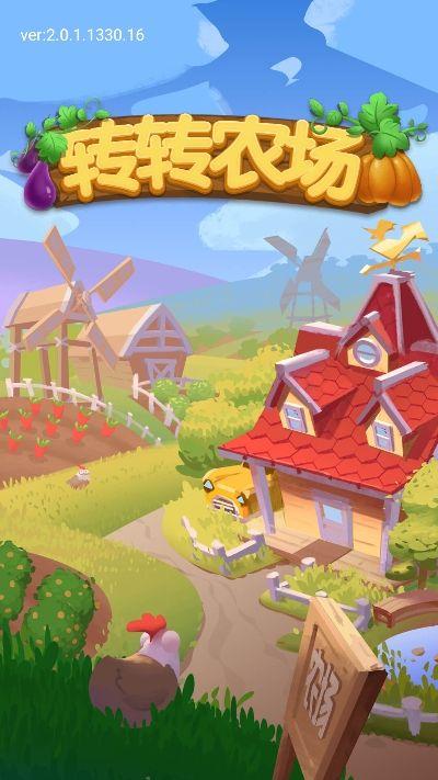 微信转转农场游戏红包版图1: