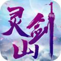 梦回灵剑山手游安卓最新版 v1.0