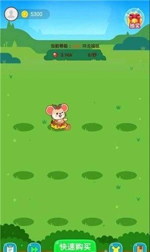 萌鼠世界红包版图1