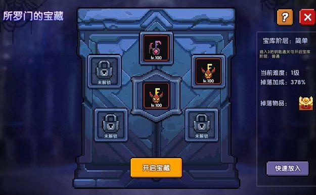 我的勇者所罗门宝藏怎么放钥匙?钥匙选择玩法攻略[多图]图片2