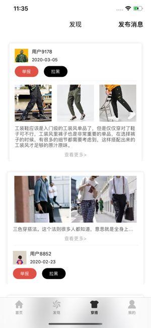 衣物穿搭风APP官方版图1: