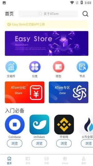 Easy Store挖矿APP官方邀请码图片1