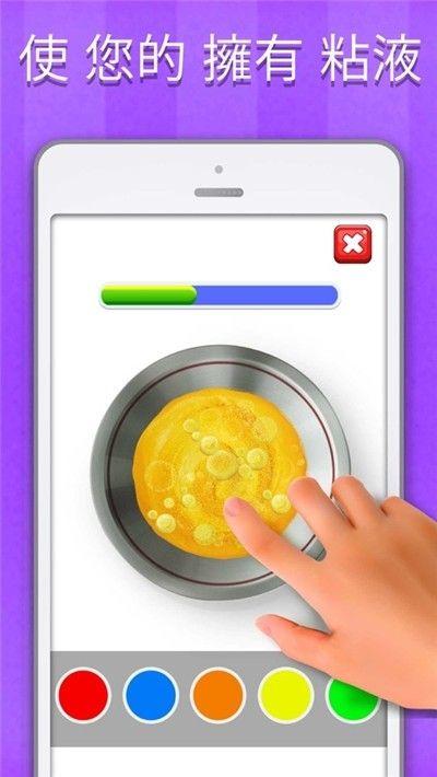 快清理粘液模拟器游戏手机版图3: