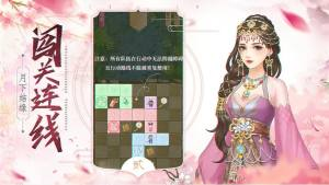 缘起长相思游戏官方版图片1