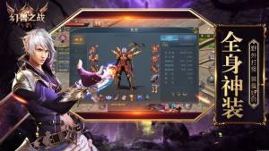 幻兽之战手游最新官网版图片1