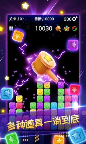 星星消消赛游戏图2