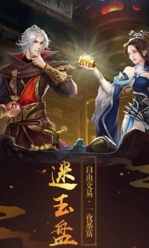 魔境仙迹手游官方版图片1