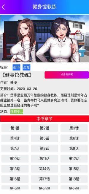 韩漫屋APP免费阅读苹果版图片1