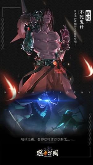 召唤无限忍者学园官网版图1