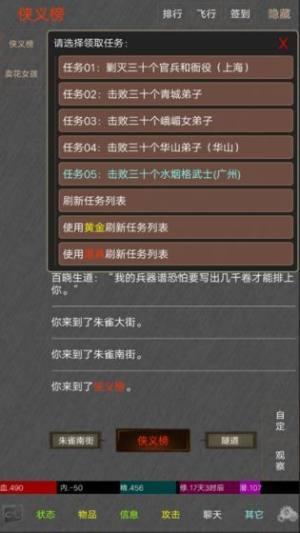 绝世高手MUD游戏最新安卓版图片1