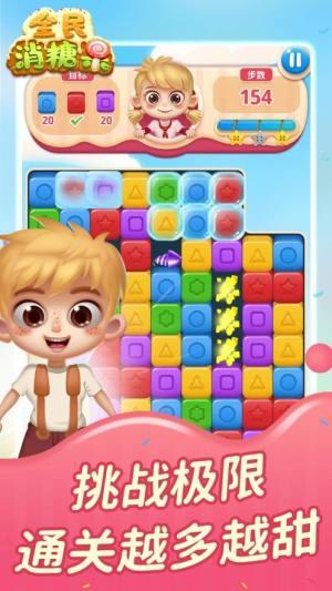 2020全民消糖果红包版免费游戏图片1