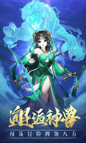 轩辕剑上古神器官方图3