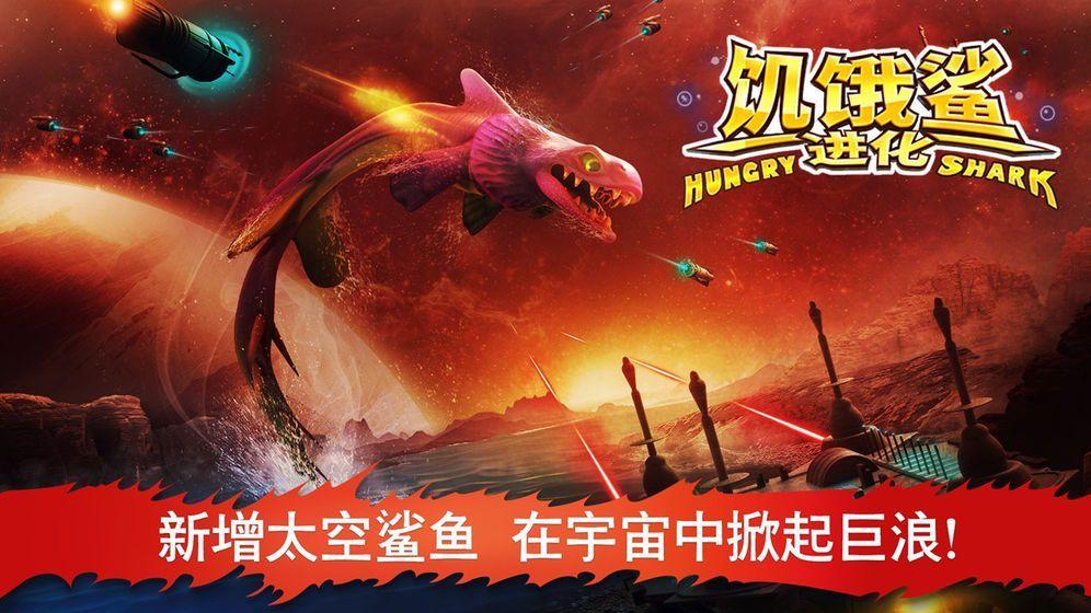 饥饿鲨进化水母天敌无限钻石修改版图2: