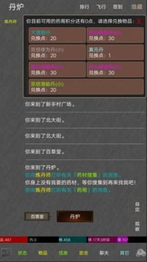 绝世高手MUD游戏图3