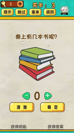 我是大聪明游戏图3