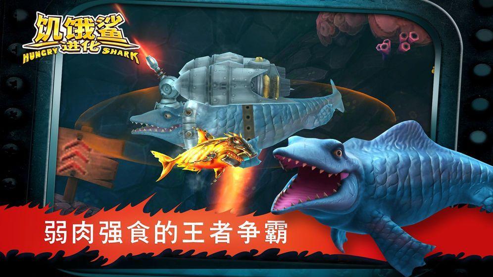 饥饿鲨进化水母天敌无限钻石修改版图1: