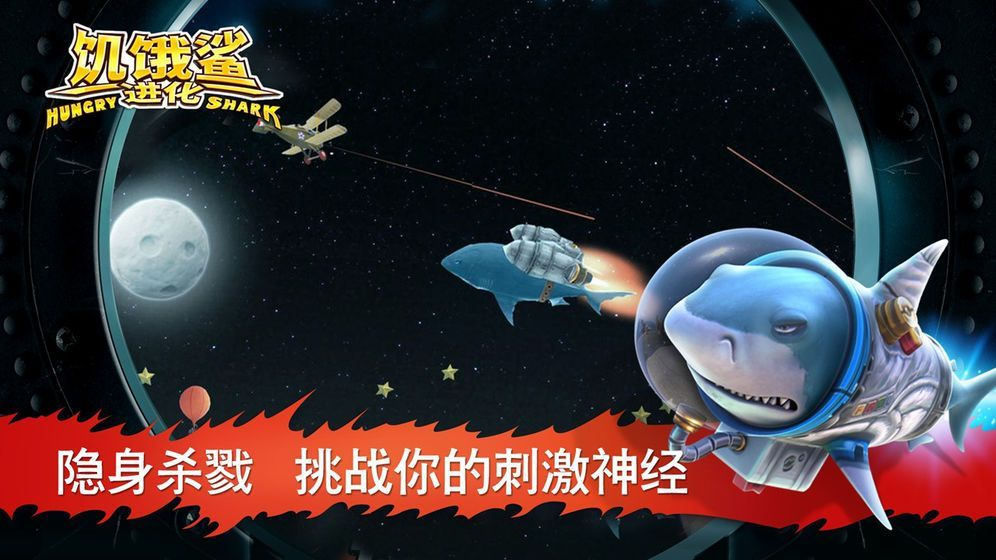饥饿鲨进化水母天敌无限钻石修改版图片1