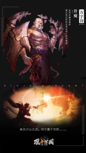 召唤无限忍者学园官网版图3