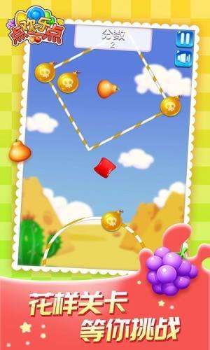 欢乐点一点app最新红包版图片1