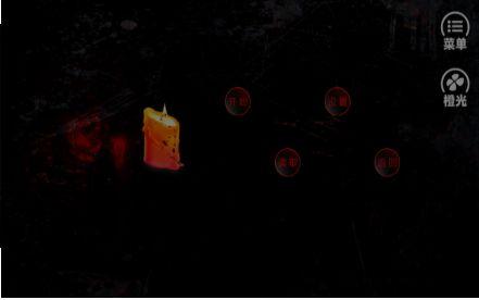 人油蜡烛游戏完整版破解版图3: