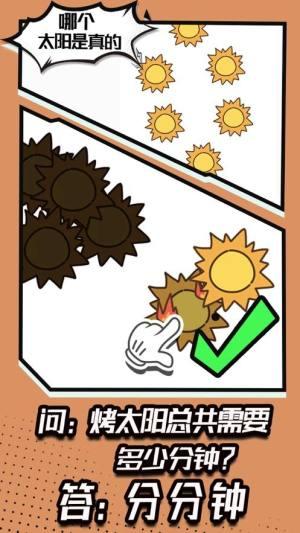 全民拼脑洞游戏图2