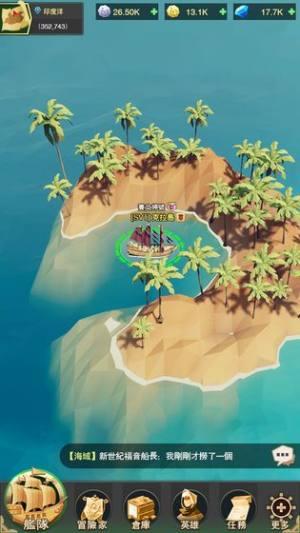 自由航线游戏图1