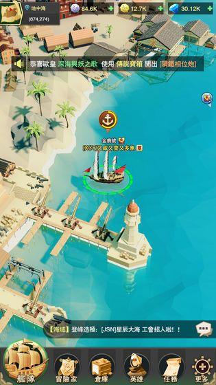 自由航线游戏安卓最新版图片1