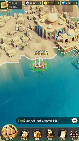 自由航线游戏安卓最新版图2: