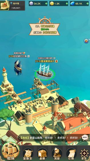 自由航线游戏安卓最新版图3: