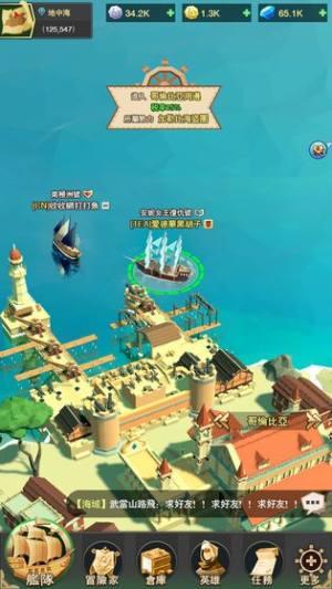 自由航线游戏图3