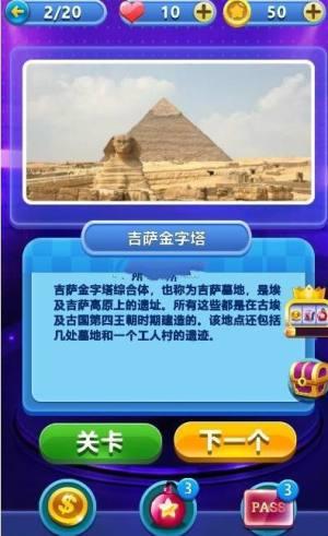 答题竞猜世界游戏红包版图片1