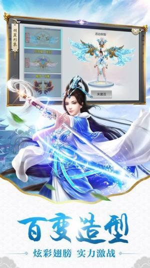 氪金剑仙手游图2