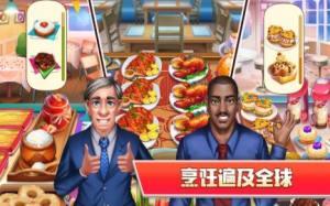 烹饪天才游戏图2