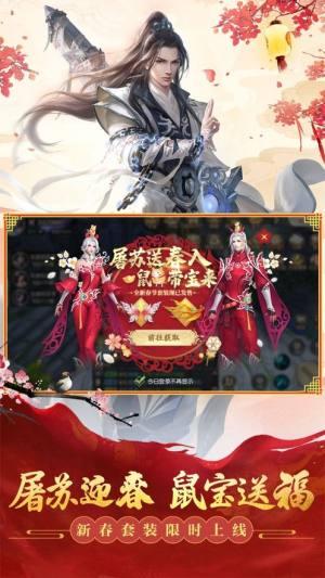 封仙无间道手游最新官网版图片1