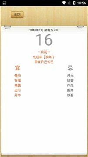 奥尖日历APP图3