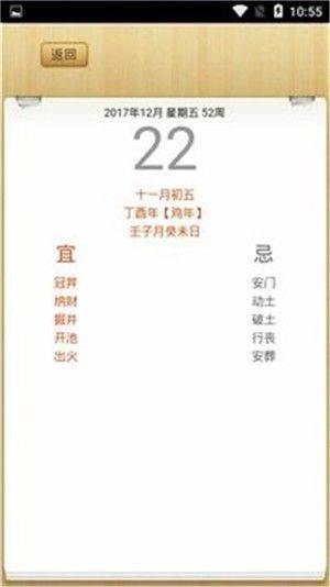 奥尖日历APP图1
