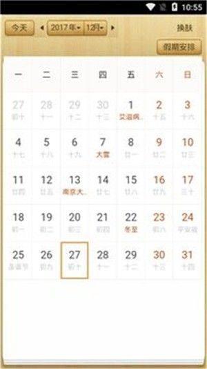 奥尖日历APP图4