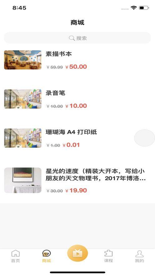 宝艺云课堂APP手机版图2: