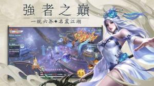 仙耀九州官网版图3