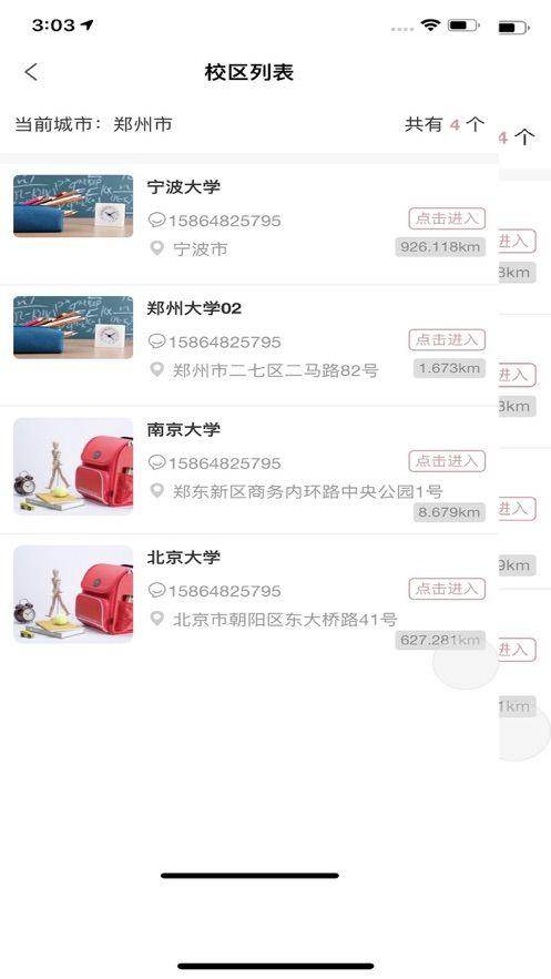 宝艺云课堂APP手机版图4: