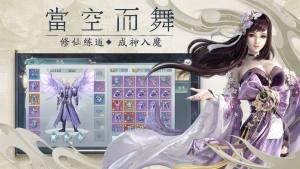 仙耀九州官网版图4